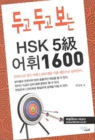 두고 두고 보는 HSK 5급 어휘 1600