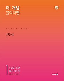 The 개념 블랙라벨 수학 (상/ 2021년용)