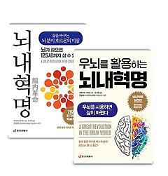 """<font title=""""뇌내혁명 + 우뇌를 활용하는 뇌내혁명 패키지"""">뇌내혁명 + 우뇌를 활용하는 뇌내혁명 패키...</font>"""