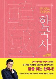 역사 멘토 최태성의 한국사 - 근현대편