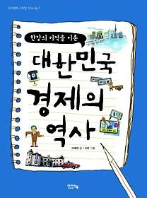 대한민국 경제의 역사