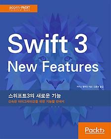 스위프트 3의 새로운 기능