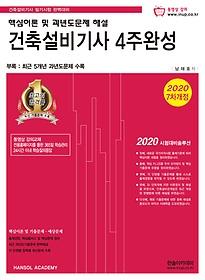 2020 건축설비기사 4주완성