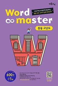 "<font title=""워드 마스터 Word Master 중등 고난도 (2021년용)"">워드 마스터 Word Master 중등 고난도 (202...</font>"