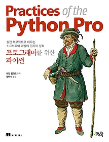 프로그래머를 위한 파이썬