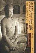 법공과 장엄 - 한국 고대 조각사의 원리 2