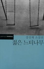 젊은 느티나무 - 강신재 소설선