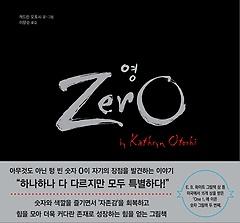 Zero 영