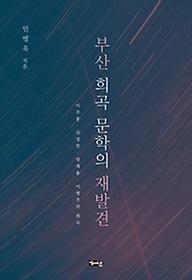 부산 희곡 문학의 재발견