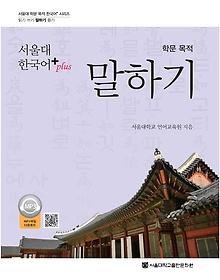 서울대 한국어+ 학문 목적 말하기