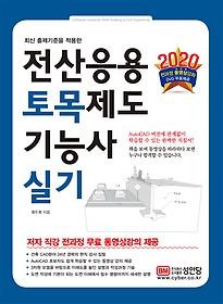 2020 스마트 전산응용토목제도기능사 실기