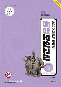 2020 고종훈 한국사 동형모의고사 시즌 3