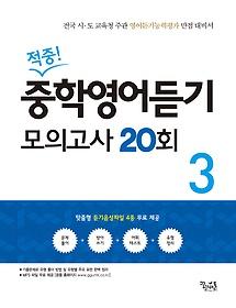 적중! 중학영어듣기 모의고사 20회 3