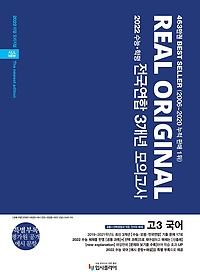 "<font title=""리얼 오리지널 전국연합 3개년 모의고사 고3 국어 공통+선택(화법과 작문, 언어와 매체) (2021)"">리얼 오리지널 전국연합 3개년 모의고사 고...</font>"