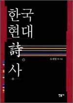 한국 현대 시사