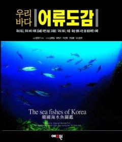 우리바다 어류도감