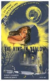 노란 옷 왕 단편선