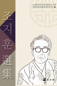 조지훈 선집