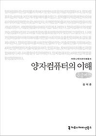 양자컴퓨터의 이해 (큰글씨책)