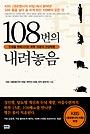 108번의 내려놓음 : 인생을 변화시키는 하루 15분의 건강혁명