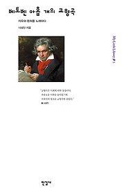 베토벤 아홉 개의 교향곡