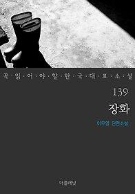 장화 (꼭 읽어야 할 한국 대표 소설 139)