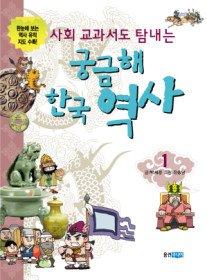 궁금해 한국 역사 1