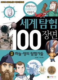 세계탐험 100장면 2
