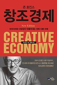 존 호킨스 창조경제