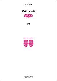 황금산 / 황혼 (큰글씨책)