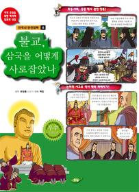 한국사 완전정복 6