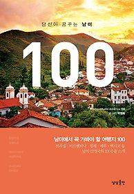 [90일 대여] 당신이 꿈꾸는 남미 100