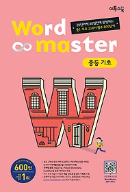 """<font title=""""워드 마스터 Word Master 중등 기초 (2020년용)"""">워드 마스터 Word Master 중등 기초 (2020...</font>"""