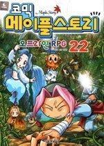 (코믹) 메이플스토리 = Maple story. 22 : 오프라인 RPG