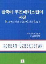 한국어 - 우주베키스탄어 사전