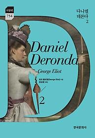 다니엘 데론다 2