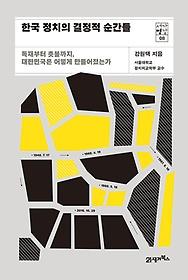 한국 정치의 결정적 순간들