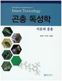 곤충 독성학 - 이론과 응용