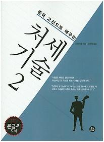처세기술 2 (큰글씨도서)