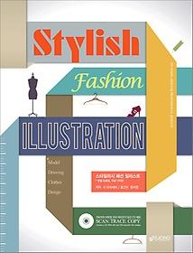 스타일리시 패션 일러스트 = Stylish fashion illustration : model drawing clothes design : 모델 드로잉, 의상 디자인
