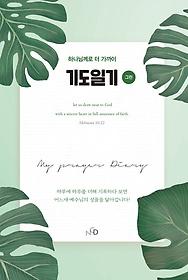 NCD 기도일기 (그린)