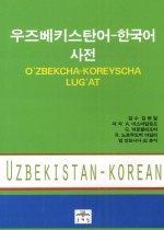 우즈베키스탄어 - 한국어 사전