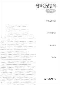 한객인상필화 (큰글씨책)
