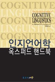 인지언어학 옥스퍼드 핸드북