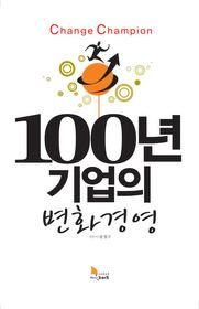 100년 기업의 변화경영 CHANGE CHAMPION