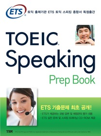 [한정판매] ETS TOEIC Speaking Prep Book