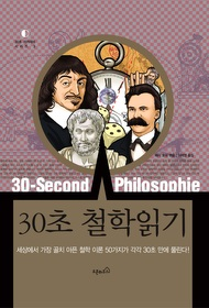 30초 철학읽기