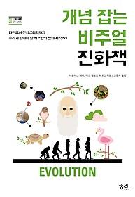 개념 잡는 비주얼 진화책