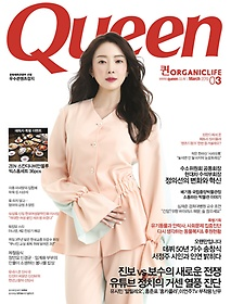 퀸 QUEEN (월간) 3월호