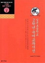 일본초등학교 2학년 국어교과서선 - 초급 2